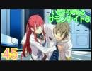 ♪45【初見】いまさら始めるサモンナイト6