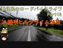 【ゆっくり車載】東北民のロードバイクライフ Part14【八幡平ヒルクライム2020】