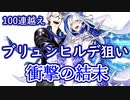 【FGO】ブリュンヒルデを重ねたかったゼパルの末路-ガチャ100連越え-【2020水着ピックアップ1召喚-Fate/Grand Order】