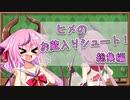 【Vanquish+α】ヒメのお蔵入りシュート!総集編【ガイノイドTalk】