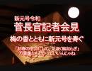 【みちのく壁新聞】2019/04-新元号令和、菅長官記者会見、梅の香ととも新元号を寿ぐ