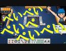 【雀魂:段位戦】ゆっくりノルアのぺいぺいぺいぺぺいぺい♪【ゆっくりVtuber実況】