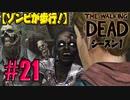 【ゾンビが歩行!】ウォーキング・デッド シーズン1 実況プレイ #21【PS4】