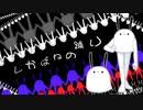【ちゅんこ豆】しかばねの踊り【UTAUカバー+音源配布】
