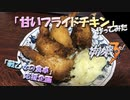 【VOICEROID実況】『甘いフライドチキン』作ってみた【崩壊3rd・戦乙女の食卓】
