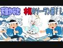 【切り抜き漫画】天音かなたファン必見! 天音かなた本気のソーラン節!!