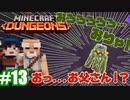 #13-1【姉妹実況】鳴き声がどこか懐かしい【Minecraft Dungeons(マインクラフトダンジョンズ)DLC】