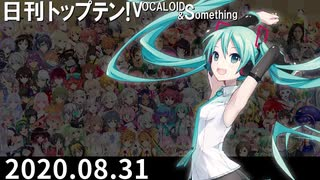 日刊トップテン!VOCALOID&something【日刊ぼかさん2020.08.31】