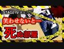 【STAGE IV】笑わせないと死 / 実況プレイ・前編【ごーぐる】