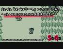 【Sa・Gaアレンジ】『Sa・Ga COLLECTION』発売決定を祝って、Ⅰのメインテーマをアレンジしてみた
