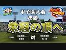 【パワプロ2020】 朝の連続ドラマ小説 栄冠ナインで春夏連覇 第43話