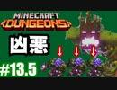 #13-2【姉妹実況】本人じゃなくて手下が強い【Minecraft Dungeons(マインクラフトダンジョンズ)】