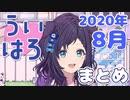 「ういはろー」まとめ2020.08【相羽ういは/にじさんじ切り抜き】