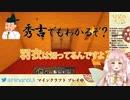 【ひなの羽衣】豊臣秀吉と比較されるポンコツ妖精【Cottage】