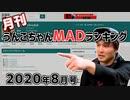 月刊うんこちゃんMADランキング 2020年8月号