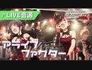 【ミリシタMV】アライブファクター 6thLIVE音源 [D/Zeal]