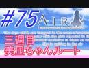 【AIR】涙もろい人が泣けるギャルゲーやってみた☆75【実況】