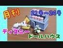 【ディズニードールハウス】可愛い小物をいっぱい手に入れよう☆パート6