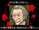 【1,2日目】キャラクター人狼大戦第2幕(12B)