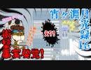 【犬たちの宴】【ホラー実況】宵ヶ淵月光録16