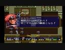 ラングリッサーⅡ ゆっくり実況プレイ Part118