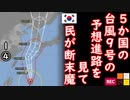 Kまでパー5だな... 【江戸川 media lab HUB】お笑い・面白い・楽しい・真面目な海外時事知的エンタメ