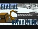 氷河をMODで開拓するマインクラフトPart19【GlacialAwakening】