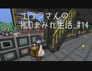 【Minecraft】エララさんのMODまみれ生活_#14