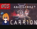#5 謎の生命体が研究所から脱出していく逆ホラーゲーム「CARRION」を実況プレイ