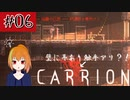 #6 謎の生命体が研究所から脱出していく逆ホラーゲーム「CARRION」を実況プレイ