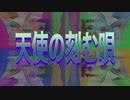 天使の刻む唄 / ハル feat.初音ミク