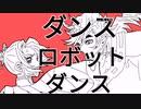 【手描き 鬼滅の刃 】ダンスロボットダンス フルver.