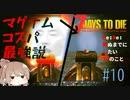 【7days to die alpha19】Re:Re:死ぬまでにしたい77のこと#10【火の妖精降臨】