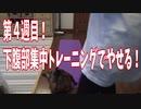 【4週目】リベンジの下腹部集中トレーニングじゃ!!