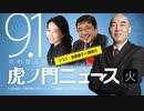 【DHC】2020/9/1(火) 百田尚樹×西岡力×加藤康子×居島一平【虎ノ門ニュース】