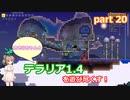 【Terraria1.4】ささらちゃんとテラリア1.4を遊び尽くす!part20【CeVIO実況】