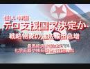 【みちのく壁新聞】2019/07/-怪しい韓国、テロ支援国家決定か、戦略物資の違法輸出急増