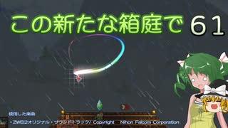 【ゆっくり実況プレイ】この新たな箱庭で part61【Terraria1.4】