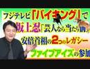 #778 フジテレビ「バイキング」で坂上忍「芸人なら当たり前」。安倍首相の2つのレガシーと6つめの参加|みやわきチャンネル(仮)#918Restart778