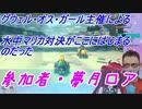 【マリオカート8DX】謎の企画 水中マリカ対決 夢月ロアVSグウェル・オス・ガール【にじさんじ】