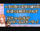 【Fall Guys】チーターにキレ散らかす桐生ココ