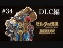 ゼルダの伝説ブレスオブザワイルド実況プレイ(DLC編)Part34