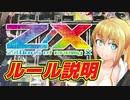 【 Z/X 】Z/Xってどんなゲーム? 初心者向けルール説明動画!