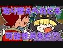 【ワンナイト人狼】騙されるな!#4