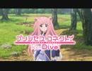プリンセスコネクト!Re:Dive  stay night UBW風2期OP