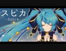 【初音ミク】スピカ【オリジナルPV】