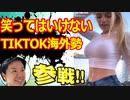 【笑ってはいけない】TikTok最強海外勢全員参戦w【絶対に】【参戦シリーズ】【ツッコミ】【ガキの使い】