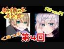 【第4回】ピッくあっぷラジオ【RheA×くあっぷ】