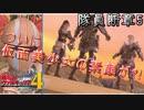 【隊員断章を】戦場のヴァルキュリア4【初見実況プレイ】Part5