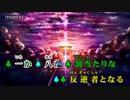 【東方ニコカラHD】【魂音泉】妖の狼煙【On vocal】